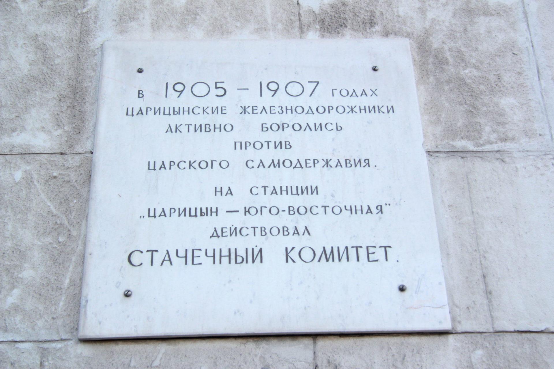 Место, где действовал стачечный комитет Царицынского железнодорожного узла, Волгоград, Центральный район